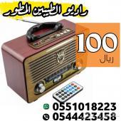 عرض خاص راديو الطبين 100 حجم كبير