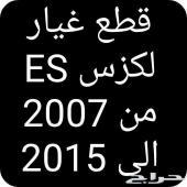 قطع لكزس إي اس ES من 2007 الى 2017