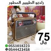 راديو الطبين 80ريال  ومنتجات أخرى