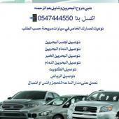 توصيل الدمام البحرين بجميع السيارات