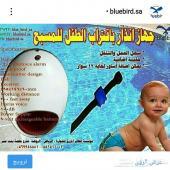 للبيع جهاز تحذير عند وقوع الطفل بالمسبح