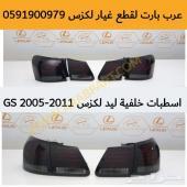 قطع لكزس اسطبات خلفية ليد GS 2005-2011