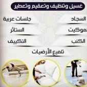 تنظيف منازل بالخرج شركة تنظيف فلل شقق