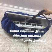 شركة تنظيف مكيفات مجالس خزانات موكيت شقق