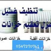 غسيل خزانات بالمدينة المنورة وشقق
