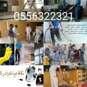 شركة تنظيف منازل غسيل كنب فرشات بيت مكيفات