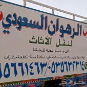 الافضل في نقل العفش في جدة