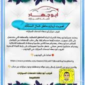 أبو جهاد يتواجد حاليا بالشمال والفحص مجاني