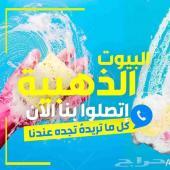 شركة تنظيف خزانات بالمدينة المنورة 0590619062