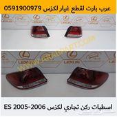 اسطبات خلفية ركن تجاري لكزس ES 2005-2006