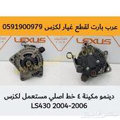 دينمو مكينة 4 خط  مستعمل لكزس LS430 2004-2006
