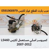 كمبروسر اصلي مستعمل لكزس LS 460 2007-2012