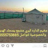 مخيم الداره البري منتجع بر