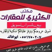 اراضي للبيع في عريض و الرابيه جنوب الرياض