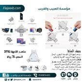 OTG متعدد الأجهزة