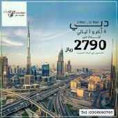 عرض دبي مقدم من سفريات الخير ب 2790 ريال فقط