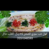 اكلات سورية طبخ بيت  حائل