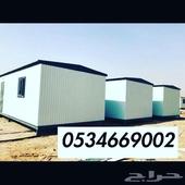 بيوت جاهزة للبيع بركسات غرف جاهزة