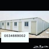 بركسات كرفان برتبلات غرف جاهزه بيوت جاهزه