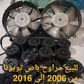 مراوح باص تويوتا من 2006الى 2016