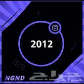 حسابات النشاء2012