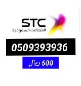 ارقام مميزة من الاتصالات السعوديه STC