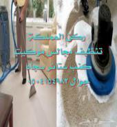 شركة تنظيف مجالس فرشات خزانات رش مبيدات