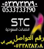 STC مميز