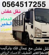 نقل العفش في الشرقيه