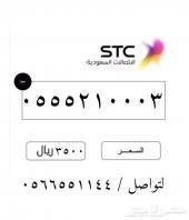 أرقام مميزة الاتصالات السعودية STC