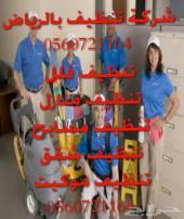 شركة تنظيف منازل ومكافحة الحشرات بالرياض م ال