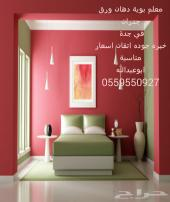 معلم دهان بجدة معلم دهانات جدة بجدة0559550927