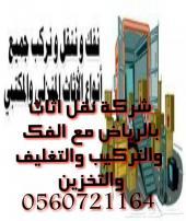 شركة نقل عفش بالرياض جده الاردن والبحرين عمان