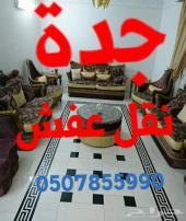 شركة نقل عفش جدة خصم 25