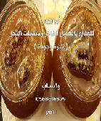 عسل سدر فاخر بغذا الملكات ومنتجات النحل