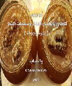 عسل سدر فاخر مع منتجات النحل للمتزوجين والشفا