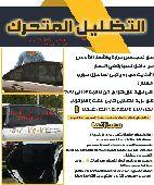 توصيل مجانا داخل الرياض ستائر قماش  للسيارات