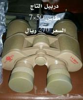 دربيل التاج الاصلي مقاس 7 و مقاس 20