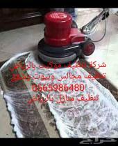 شركة تنظيف بيوت بالخرج 0565986480 الراشد