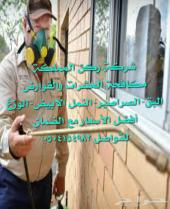 شركة تنظيف شقق مجالس فرشات مكافحة الحشرات.
