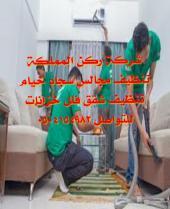 شركة تنظيف شقق فلل مجالس سجاد خزانات رش مبيد.