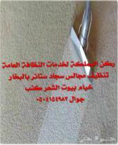شركة تنظيف مجالس فرشات أفران مكافحة الحشرات.