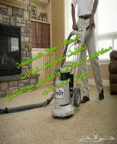 شركة تنظيف شقق فلل مجالس فرش خزانات رش مبيد.