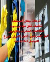 شركة تنظيف فلل شقق مجالس سجاد خزانات رش مبيد