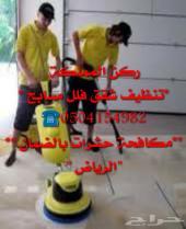 شركة تنظيف شقق مكيفات مجالس خزانات رش مبيد.
