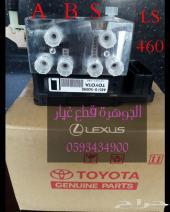 جهاز ABS LEXUS LS460 2009