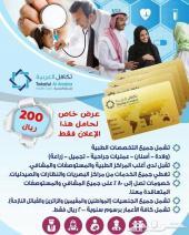بطاقة تكافل العربيه الصحيه