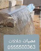مصبات شلالات استيل اصلي ضد الصدا باقل الاسعار