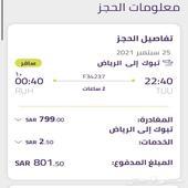 تذكرت طيران اديل من (تبوك الرياض). يوم السبت (الساعه22 40)