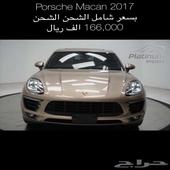 Porsche Macan 2017 بسعر 166الف (مباع)